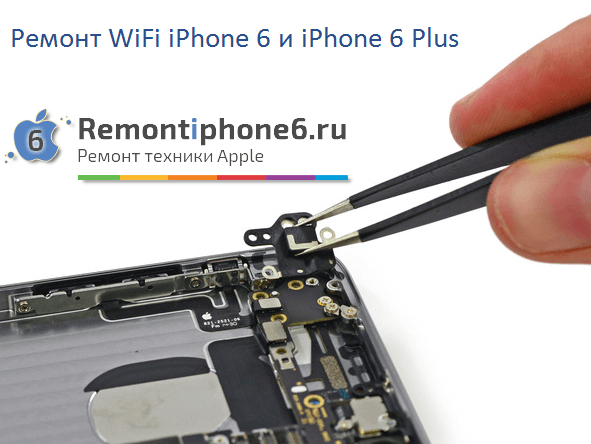 Ремонт WiFi iPhone 6 и iPhone 6 Plus в Москве