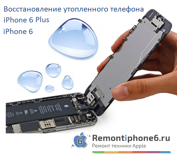 Восстановление утопленного телефона iPhone 6 и iPhone 6 Plus в Москве